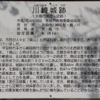 川崎城案内板