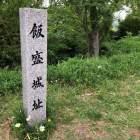 飯盛城 城址碑