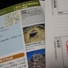 続日本100名城 155番
