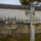 月見櫓脇土塀