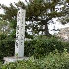 新幹線ホームから見える城碑
