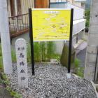 高島古城(高嶋)城碑と解説