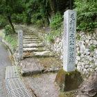 毛利輝元墓所