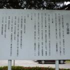境内、公民館入口の案内解説板