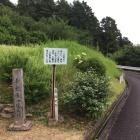 横地氏一族の墓
