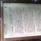 南砺市の安居城の説明板