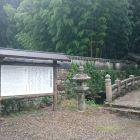対馬藩主宗家墓所
