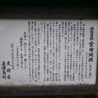 金田城パネル(登城口)