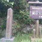 金田城碑(登城口)