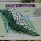 三戸城概略図
