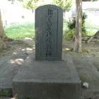 石柱(松下嘉平次屋敷跡)