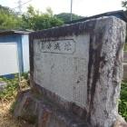 大手門跡に建つ島崎城跡碑