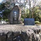 2郭にある城址碑
