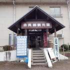余呉湖観光館