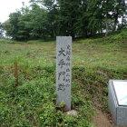 大手門跡碑