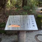二の丸庭園説明板