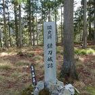 1郭の城跡碑