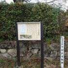 千村氏屋敷跡の跡碑と説明板