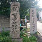 慈眼寺参道入口
