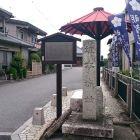 坂本城址碑全景