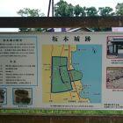 坂本城址公園パネル