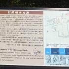 引馬城の解説板