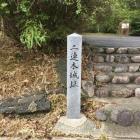 本丸南側の石碑