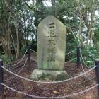 本丸北側の石碑