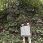 天然の塁壁
