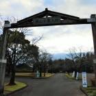 城山公園入口ゲート