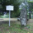 本丸にある碑