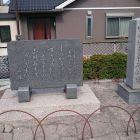 天川城址碑