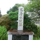 中学校正門内にある城址碑