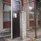 足利義輝邸遺址