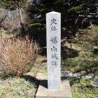 福山城跡石碑