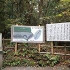 富岳風穴説明板