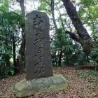 源経基公館跡の碑?