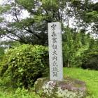 大内氏城跡碑