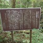西湖コウモリ穴説明板