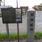 城跡碑と説明板