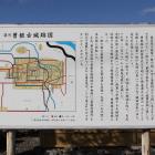 案内解説板、中央に斎藤内蔵佐屋敷の記載