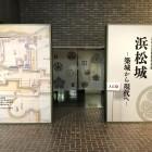特別展入口、左が新発見絵図の拡大