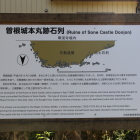 曽根城本丸石垣発掘調査の内容解説板