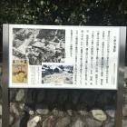 大乗寺にあった看板