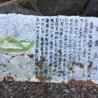 農道沿いにある看板