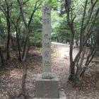 砦山頂の曲輪にある石碑