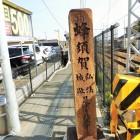 青塚駅の踏切横の城碑