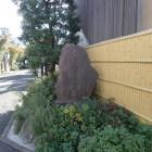 光照寺石碑