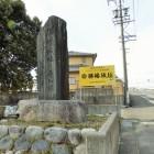 勝幡城址碑