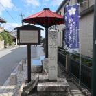 坂本城址の石碑